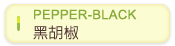 PEPPER-BLACK黑胡椒精油